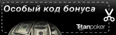 код бонуса титан покер